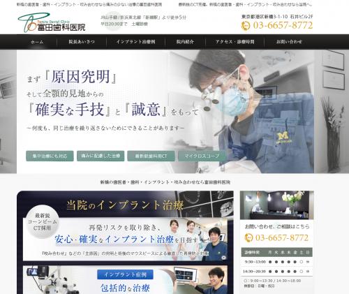 新橋 富田歯科医院